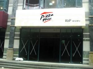 102_651-pizza1